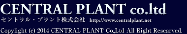 Copylight (c) 2014 CENTRAL PLANT Co.,Ltd All Right Researved.